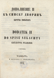 """Dopolnenïe II k"""" Spisku dvorân"""" Carstva Pol'skago = Dodatek II do Spisu szlachty Królestwa Polskiego"""