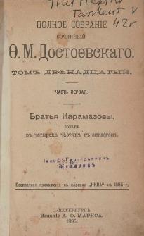 Brat'â Karamazovy : roman v četyreh častâch s epilogom. Č. 1